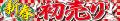 H31-7 正月横断幕 H90cm×W500cm 新春初売り(B)【正月横断幕】予約販売