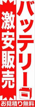 K-146 大のぼり バッテリー激安販売 (60cm幅)/自動車販売店向のぼり【メール便可】