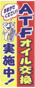 K-158 大のぼり(整備工場向け) ATFオイル交換実施中 W700mm×H1800mm/自動車販売店向のぼり【メール便可】