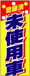 K-209 大のぼり 未使用車 W700mm×H1800mm/自動車販売店向のぼり【メール便可】