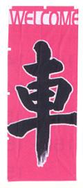 K-21 大のぼり WELCOME 車(ピンク) W700mm×H1800mm/自動車販売店向のぼり【メール便可】
