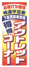 K-32 大のぼり アウトレットコーナー W700mm×H1800mm/自動車販売店向のぼり【メール便可】