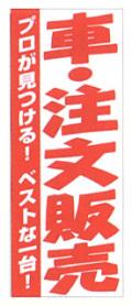 在庫限り K-40 大のぼり 車・注文販売 W700mm×H1800mm/自動車販売店向のぼり【メール便可】