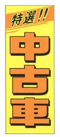 K-45 大のぼり(蛍光のぼり) 特選!!中古車 W700mm×H1800mm/自動車販売店向のぼり【メール便可】