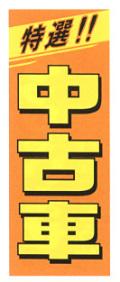 K-47 大のぼり(蛍光のぼり) 特選!!中古車 W700mm×H1800mm/自動車販売店向のぼり【メール便可】