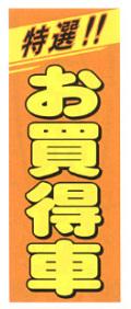 K-48 大のぼり(蛍光のぼり) 特選!!お買得車 W700mm×H1800mm/自動車販売店向のぼり【メール便可】