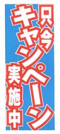 在庫限り K-66 大のぼり 只今キャンペーン実施中(青) W700mm×H1800mm/自動車販売店向のぼり【メール便可】