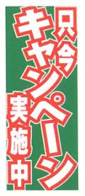 K-67 大のぼり 只今キャンペーン実施中(緑) W700mm×H1800mm/自動車販売店向のぼり【メール便可】