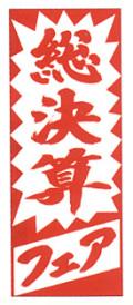 K-72 大のぼり 総決算フェア W700mm×H1800mm/自動車販売店向のぼり【メール便可】
