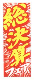 K-73 大のぼり 総決算フェア W700mm×H1800mm/自動車販売店向のぼり【メール便可】