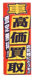 K-86 大のぼり 車高価買取 査定無料 W700mm×H1800mm/自動車販売店向のぼり【メール便可】