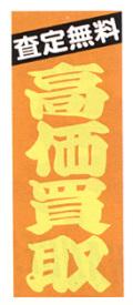K-87 大のぼり 査定無料 高価買取 W700mm×H1800mm/自動車販売店向のぼり【メール便可】