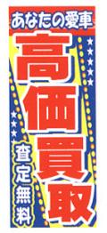 K-88 大のぼり あなたの愛車高価買取 査定無料 W700mm×H1800mm/自動車販売店向のぼり【メール便可】