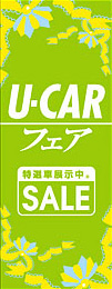 K-95 大のぼり U-CARフェア W700mm×H1800mm/自動車販売店向のぼり【メール便可】