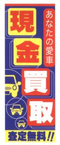 KT-19 特大のぼり 現金買取 W900mm×H2700mm/自動車販売店向のぼり【メール便可】