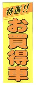 KT-3 特大のぼり(蛍光のぼり) 特選!!お買得車 W900mm×H2700mm/自動車販売店向のぼり【メール便可】