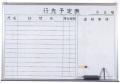 KY 行動予定表