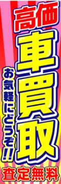 LL-59 特大のぼり 高価車買取 W900mm×H2700mm/自動車販売店向のぼり【メール便可】