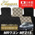 SU0002【スズキ】MRワゴン 専用フロアマット [年式:H13.12-16.02] [型式:MF21S] コラムシフト (ベーシックシリーズ)