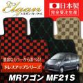 SU0002【スズキ】MRワゴン 専用フロアマット [年式:H13.12-16.02] [型式:MF21S] コラムシフト (ドレスアップシリーズ)