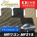 SU0002【スズキ】MRワゴン 専用フロアマット [年式:H13.12-16.02] [型式:MF21S] コラムシフト (デラックスシリーズ)