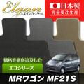 SU0002【スズキ】MRワゴン 専用フロアマット [年式:H13.12-16.02] [型式:MF21S] コラムシフト (エコシリーズ)