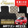 SU0003【スズキ】MRワゴン 専用フロアマット [年式:H16.02-18.01] [型式:MF21S] コラムシフト (ベーシックシリーズ)