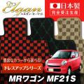 SU0003【スズキ】MRワゴン 専用フロアマット [年式:H16.02-18.01] [型式:MF21S] コラムシフト (ドレスアップシリーズ)