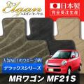 SU0003【スズキ】MRワゴン 専用フロアマット [年式:H16.02-18.01] [型式:MF21S] コラムシフト (デラックスシリーズ)