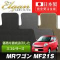 SU0003【スズキ】MRワゴン 専用フロアマット [年式:H16.02-18.01] [型式:MF21S] コラムシフト (エコシリーズ)