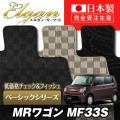 SU0005【スズキ】MRワゴン 専用フロアマット [年式:H23.01-] [型式:MF33S] (ベーシックシリーズ)