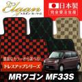 SU0005【スズキ】MRワゴン 専用フロアマット [年式:H23.01-] [型式:MF33S] (ドレスアップシリーズ)