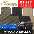 SU0005【スズキ】MRワゴン 専用フロアマット [年式:H23.01-] [型式:MF33S] (デラックスシリーズ)