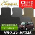 SU0005【スズキ】MRワゴン 専用フロアマット [年式:H23.01-] [型式:MF33S] (エコシリーズ)
