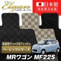 SU0075【スズキ】MRワゴン 専用フロアマット [年式:H21.06-23.01] [型式:MF22S] (ベーシックシリーズ)
