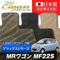 SU0075【スズキ】MRワゴン 専用フロアマット [年式:H21.06-23.01] [型式:MF22S] (デラックスシリーズ)