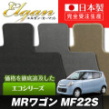 SU0075【スズキ】MRワゴン 専用フロアマット [年式:H21.06-23.01] [型式:MF22S] (エコシリーズ)