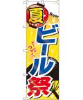 NK-1307 ビール祭 のぼり60×180cm