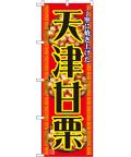 NK-1348 天津甘栗 のぼり60×180cm