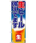 NK-1357 生ビール冷えてます のぼり60×180cm