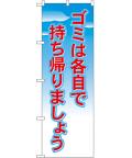 NK-1358 ゴミは各自で持ち帰りましょう のぼり60×180cm