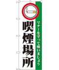 NK-1359 喫煙場所 のぼり60×180cm