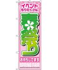 NK-1360 春祭り のぼり60×180cm