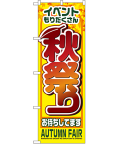 NK-1362 秋祭り のぼり60×180cm