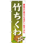 NK-21187 竹ちくわ のぼり60×180cm
