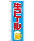NK-2227 生ビール のぼり60×180cm