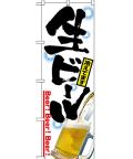 NK-2283 生ビール冷えてます のぼり60×180cm