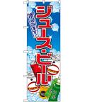 NK-2727 ジュース・ビール のぼり60×180cm