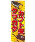 NK-2787 カブト虫クワガタ のぼり60×180cm