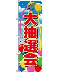 NK-2809 大抽選会 のぼり60×180cm
